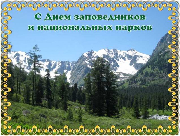 Картинка, открытка поздравительная с юбилеем заповедника