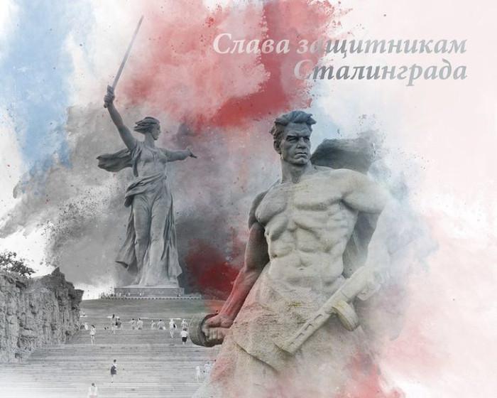 Освобождение сталинграда открытки, дети новый