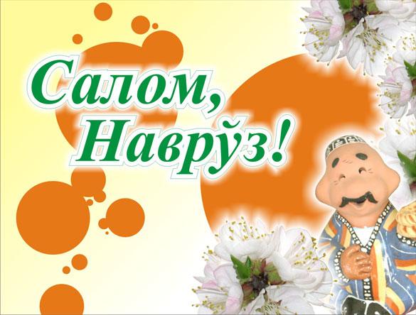Открытки по празднику навруз, открытка днем рождения