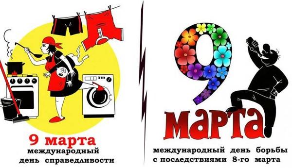 Новые открытки с 9 марта, картинки поговорками открытки