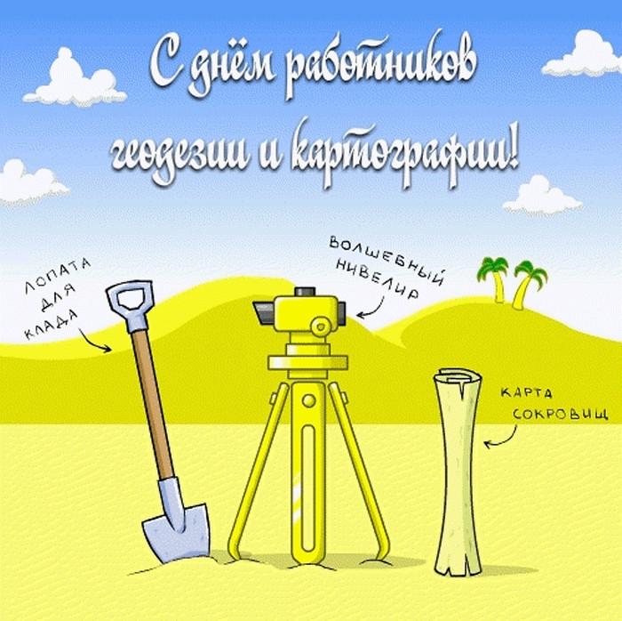 Картинки на день геодезиста