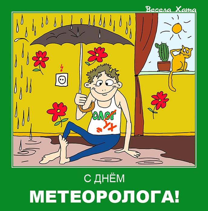 Поздравления с днем метеоролога открытки, компьютер смешные картинки