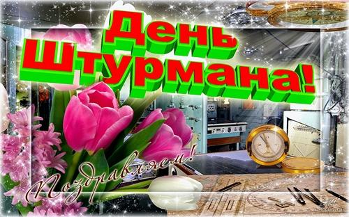 С днем штурманской службы, штурмана ВВС России