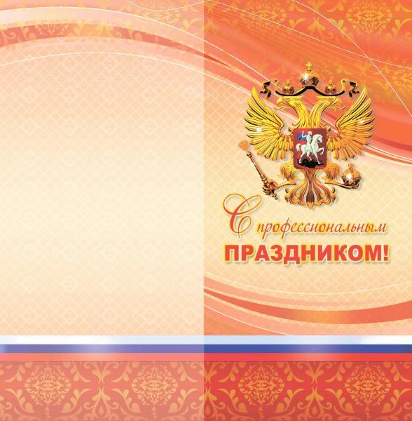 Официальные открытки с профессиональным праздником, одноклассниках кто тут