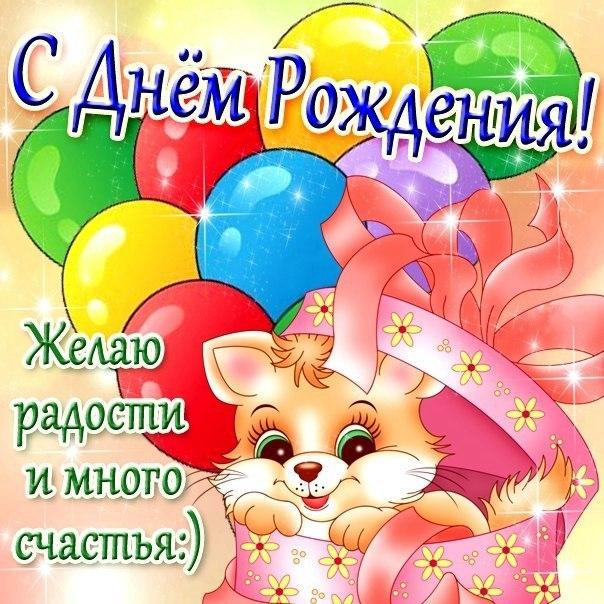 Стишок для ребенка с днем рождением поздравления